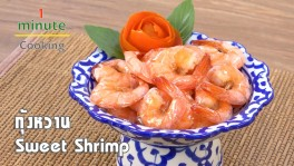 กุ้งหวาน Sweet Shrimp | 1 Minute Cooking
