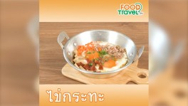 ไข่กระทะ Pan Fried Egg with Toppings | 1 Minute Cooking 19 พ.ย. 2561