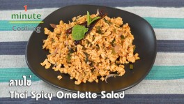 ลาบไข่ Thai Spicy Omelette Salad | 1 Minute Cooking 15 ส.ค. 2561
