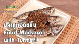 ปลาทูทอดขมิ้น Fried Mackerel with Turmeric | 1 Minute Cooking