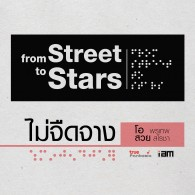 From Street To Stars