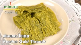 ฝอยทองใบเตย Pandan Gold Threads - 1 Minute Cooking