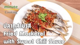 ปลาทูสามรส Fried Mackerel with Sweet Chili Sauce - 1 Minute Cooking 28 เม.ย. 2561