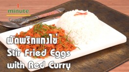 ผัดพริกแกงไข่ Stir Fried Eggs with Red Curry | 1 Minute Cooking
