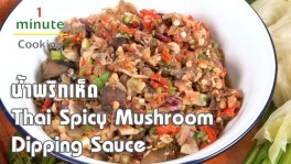 น้ำพริกเห็ด Thai Spicy Mushroom Dipping Sauce - 1 Minute Cooking 23 เม.ย. 2561
