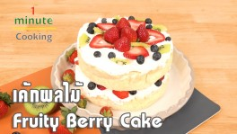 เค้กผลไม้ Fruity Berry Cake | 1 Minute Cooking