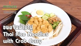 ขนมจีนน้ำยาปู Thai Rice Noodles with Crab Curry - 1 Minute Cooking