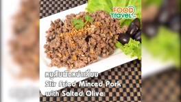 หมูสับผัดหนำเลี๊ยบ Stir Fried Minced Pork with Salted Olive | 1 Minute Cooking