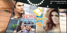 รายการ Newsplus Entertain 15-5-61 Ep.1-2