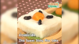 ข้าวเหนียวตัด Thai Sweet Sticky Rice Cake | 1 Minute Cooking