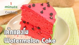 เค้กแตงโม Watermelon Cake | 1 Minute Cooking