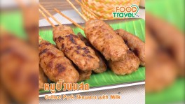 หมูปิ้งนมสด Grilled Pork Skewers with Milk | 1 Minute Cooking 18 ธ.ค. 2561