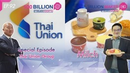 อายุน้อยร้อยล้าน Speacial Episode Thai Union Group l Million Maker Milch