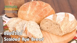 ขนมปังไรย์ Scalded Rye Bread | 1 Minute Cooking