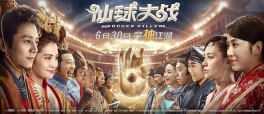 In the Song Dynasty, a group of patriots play soccer against the traitor with a team of foreign enemies, royal pro-nobles, bandits, martial arts masters and embrace the country hatred to compete for the first time in the history of China International soccer match