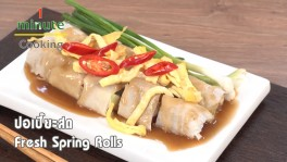 ปอเปี๊ยะสด Fresh Spring Rolls | 1 Minute Cooking