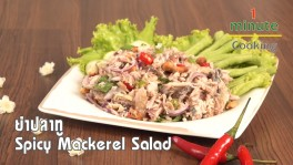 ยำปลาทู Spicy Mackerel Salad | 1 Minute Cooking 11 ก.ย. 2561