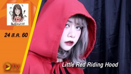 Howto หนูน้อยหมวกแดง Little Red Riding Hood