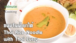 ขนมจีนน้ำยาใต้ Thai Rice Noodle with Thai Curry | 1 Minute Cooking