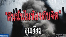 The ghost radio 11 มิ.ย. 2561