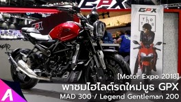 [Motor Expo 2018] ส่อง GPX MAD 300 และ Gentleman Racer 200 7 ธ.ค. 2561