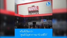 เปิดตัว The Marvel Experience Thailand