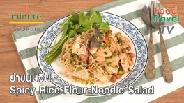 ยำขนมจีน Spicy Rice Flour Noodle Salad | 1 Minute Cooking 12 ส.ค. 2561