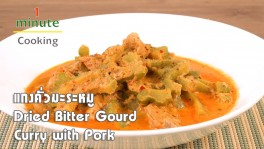 แกงคั่วมะระหมู Dried Bitter Gourd Curry with Pork | 1 Minute Cooking