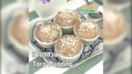 เผือกกวน Taro Pudding | 1 Minute Cooking