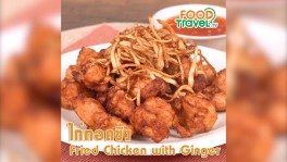 ไก่ทอดขิง Fried Chicken with Ginger | 1 Minute Cooking 15 ม.ค. 2562