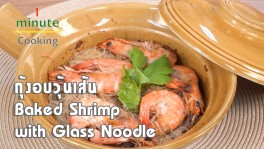 กุ้งอบวุ้นเส้น Baked Shrimp with Glass Noodle | 1 Minute Cooking