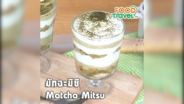มัทฉะมิซึ Matcha Tiramisu | 1 Minute Cooking