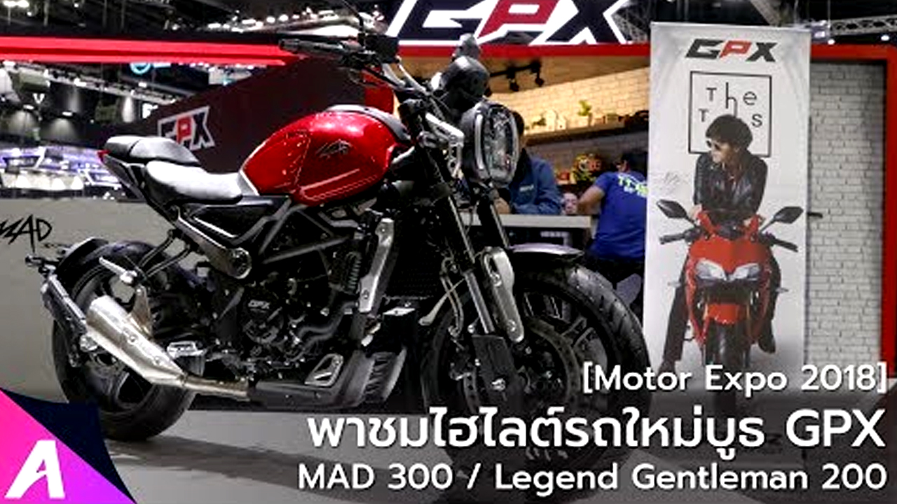 [Motor Expo 2018] ส่อง GPX MAD 300 และ Gentleman Racer 200