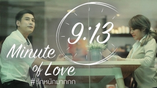 9.13 Minute of love #รักหนักมากกก [official]