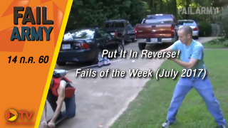 Put It In Reverse! : Fails of the Week (July 2017)
